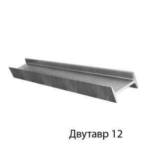 Двутавровая балка 12 12м