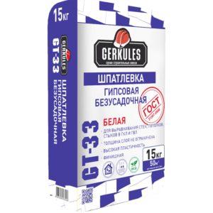Шпатлевка гипсовая безусадочная Геркулес GT-33,15 кг.-33,15 кг.