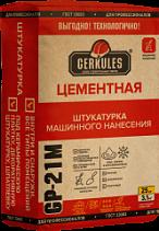 Штукатурка  цементная для машинного нанесения Геркулес GP-21M, 25 кг